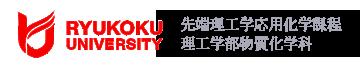 龍谷大学 先端理工学部応用化学課程/理工学部物質化学科